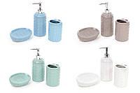 Набор для ванной Вязанный узоро: дозатор, стакан, мыльница, 4 вида