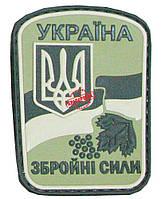 """Шеврон ПВХ наплечный Україна """"Збройні Сили"""""""