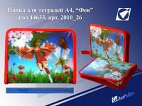 """Папка на молнии """"JO"""" А5 №2010-26 """"Принцессы"""""""