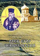 Отец Егор Чекряковский