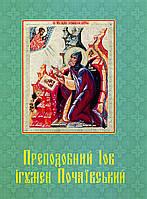 Преподобний Іов ігумен Почаївський