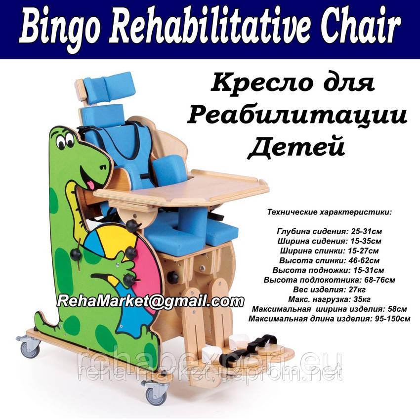 Бинго Кресло для Реабилитации Детей Meyra Bingo Rehabilitative Chair
