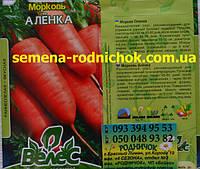 Морковь Аленка сорт ранний для получения пучковой продукции и переработки с возможностью подзимнего посева