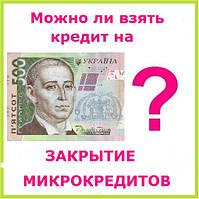 Можно ли взять кредит на закрытие микрокредитов ?