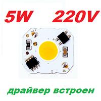 Светодиод 5W, 220V, 3500K