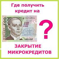 Где получить кредит на закрытие микрокредитов ?