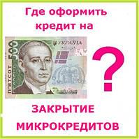 Где оформить кредит на закрытие микрокредитов ?