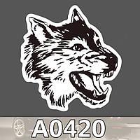 Стикер (A0420)