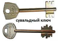 Сувальдные ключи