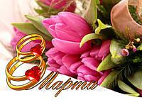 Печать съедобного фото - 8 Марта - Формат А4 - Вафельная бумага - №25