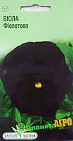 "Семена цветов Анютины глазки (Виола) фиолетовая, 0,05 г, ""Елітсортнасіння"", Украина"