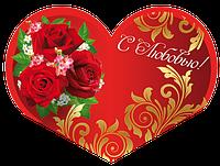 """Поздравительная открытка валентинка в форме сердца """" С любовью! """" 10 шт./уп."""
