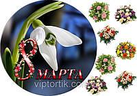 Печать съедобного фото - 8 Марта - Ø 21 - Вафельная бумага - №28