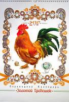 Перекидной настенный календарь - 2017