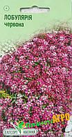 """Семена цветов Лобулярия красная, 0.2 г, """"Елітсортнасіння"""", Украина"""