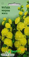 """Семена цветов Мальва желтая, 10 шт, """"Елітсортнасіння"""",  Украина"""