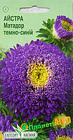 "Семена цветов Астра китайская Матадор темно-синий, однолетнее 0,2 г, "" Елітсортнасіння"",  Украина"