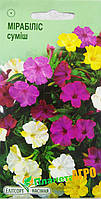 """Семена цветов Мирабилис, смесь,10 шт, """"Елітсортнасіння"""", Украина"""