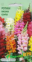 """Семена цветов Львиный Зев (Ротики) высокий, смесь, 0.2 г, """"Елітсортнасіння"""", Украина"""