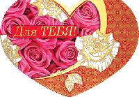 """Двойная открытка валентинка в форме сердца """" Для тебя! """" 10 шт./уп."""