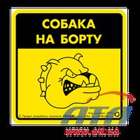 "Наклейка Dog Extreme ""Собака на борту 2"" (3726)"
