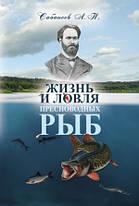 """""""Жизнь и ловля пресноводных рыб"""" Леонида Сабанеева"""