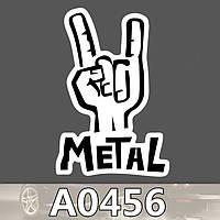 Стикер (A0456)