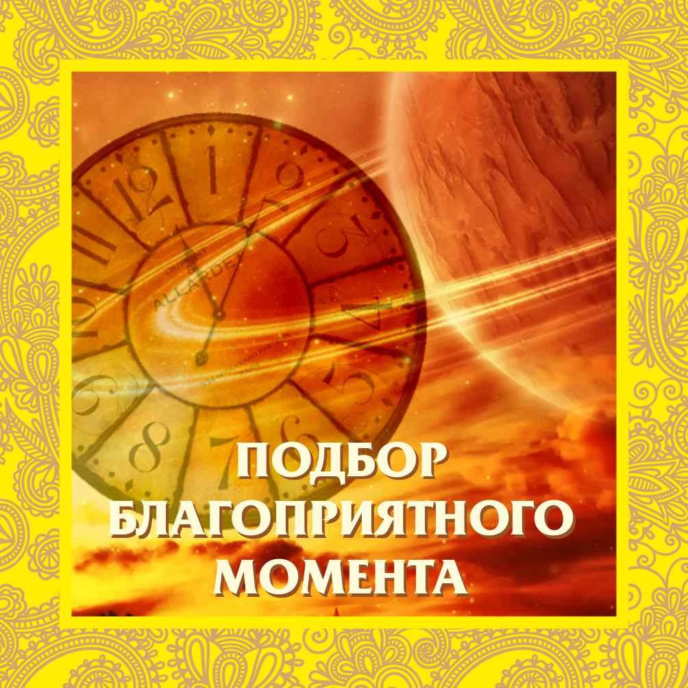 Программный расчет Мухурты - подбор благоприятного времени для важных начинаний и собитий