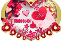 """Двойная валентинка в форме сердца """" С Любовью! """""""