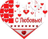 """Поздравительная валентинка в форме сердца """" С Любовью!  """" 20 шт./уп."""