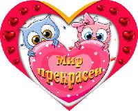 """Поздравительная валентинка в форме сердца """" Мир прекрасен  """" 20 шт./уп."""