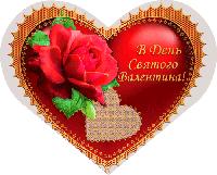 """Поздравительная валентинка в форме сердца """" В День святого Валентина  """" 20 шт./уп."""