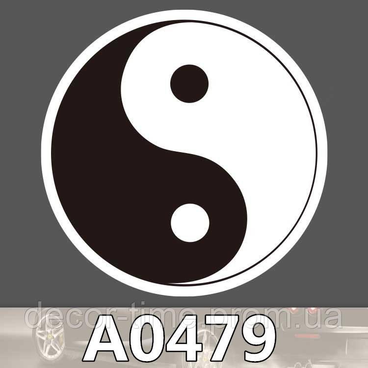 Стикер (A0479)