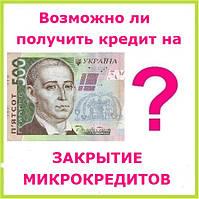 Возможно ли получить кредит на закрытие микрокредитов ?