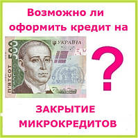 Возможно ли оформить кредит на закрытие микрокредитов ?