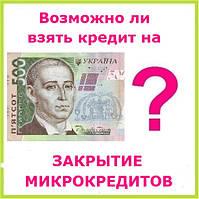 Возможно ли взять кредит на закрытие микрокредитов ?