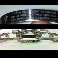 """Оберег - браслет с молитвой """"Отче Наш"""""""