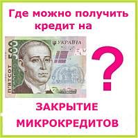 Где можно получить кредит на закрытие микрокредитов ?