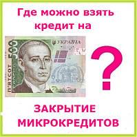 Где можно взять кредит на закрытие микрокредитов ?
