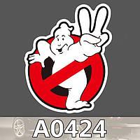 Стикер (A0424)