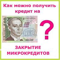 Как можно получить кредит на закрытие микрокредитов ?