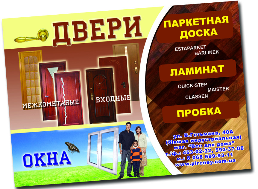 Дизайн листовки А6 для офсетной полноцветной печати