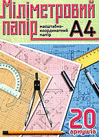 Папір Мицар міліметровий А4 20арк (1/25)