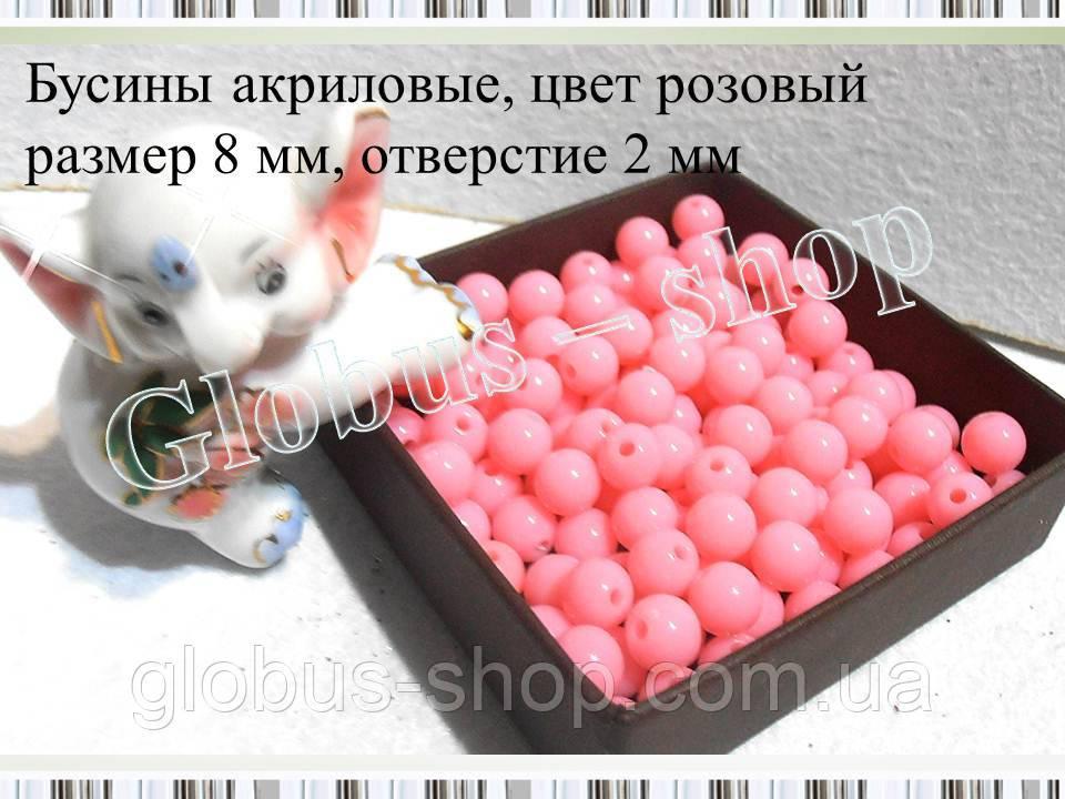 Бусина акрил, 8 мм  цвет розовый