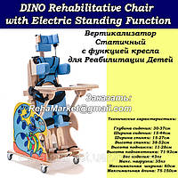 Дино Вертикализатор Статичный с функцией кресла для Реабилитации Детей DINO DRVB8