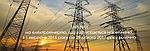 Тарифи на електроенергію з 01.09.2016 по 28.02.2017 включно