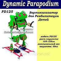 Frog Динамический Вертикализатор для ребенка Dynamic Parapodium PD125