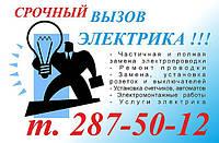 ВЫЗОВ электрика на дом и в офис, электромонтаж под ключ. Новосибирск