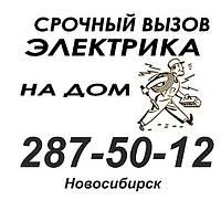 Электрик по вызову. Электрик на дом. Услуги электрика. Электромонтаж в Новосибирске.