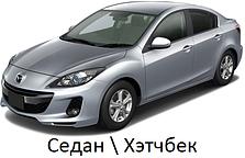 Фаркопы на Mazda 3 (2008-2013)